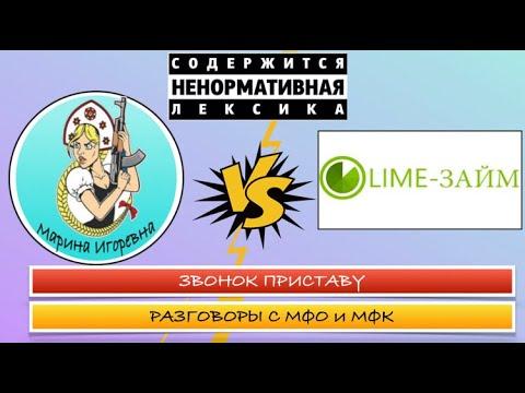 Звонок Приставу/Lime-Займ/Разговоры с