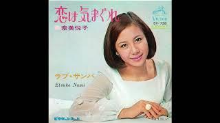 奈美悦子 「恋は気まぐれ」 1968