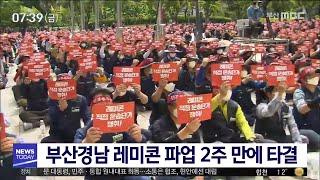 부산·경남 레미콘 파업 2주 만에 타결 - 202005…