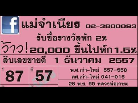 เลขเด็ดงวดนี้ หวยแม่จำเนียร สิบเลขเด็ด ขายดี งวดวันที่ 1/12/57