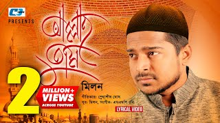 vuclip Allah Tumi | Milon | Islamic Gojol | Official New Lyrical Video | Bangla Hits Song 2018