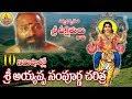 Ayyappa Janma Rahasyam - Ayyappa Charitra Telugu - Ayyappa Devotional Songs Telugu video