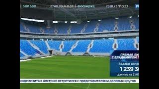 Смотреть видео Вести. Экономика. Соревнования городов. Санкт-Петербург встречает Мундиаль - Вести 24 онлайн
