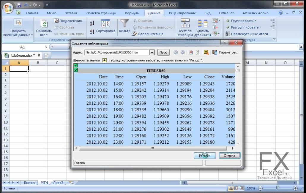 Excel программы для форекс цена золота за тройскую унцию в долларах