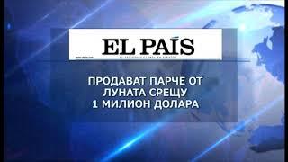 Преглед на международния печат - 04.11.2018