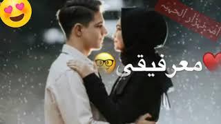 مقاطع فيديو حب تجنن 😍😜😍😜