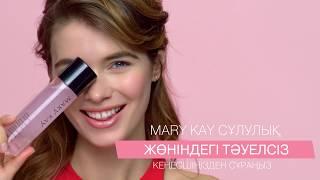 Обезжиренное средство для снятия макияжа глаз от Mary Kay KZ