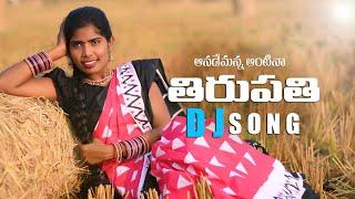 ANADEMANNANTINA | DJ Song |Thirupathi Matla | Laxmi | Sytv DJ Songs