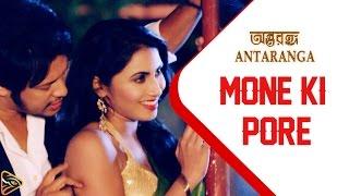 Mone Ki Pore - Kishore & Porshi | Antaranga (2015) | Alisha Pradhan | Emon | Full Video Song