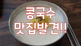 우리동네 콩국수 맛집 발견!!