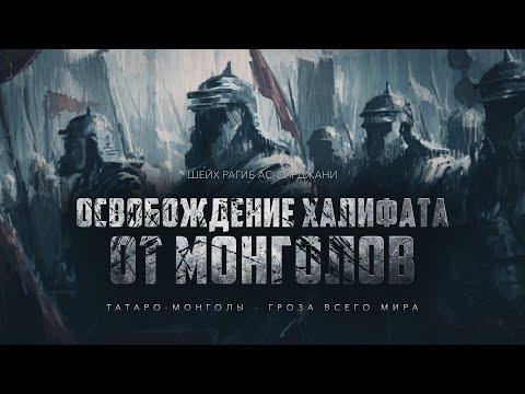 Освобождение Халифата от монголов (часть 6)