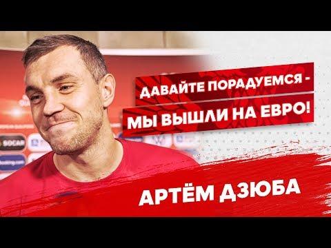 """Артем Дзюба: """"Давайте порадуемся - мы вышли на ЕВРО!"""""""