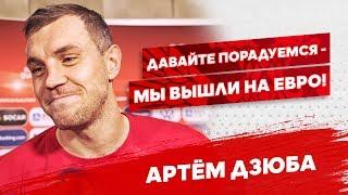 Артем Дзюба Давайте порадуемся мы вышли на ЕВРО