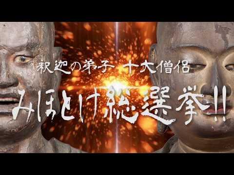 【快慶・定慶展】十大弟子総選挙 PR動画