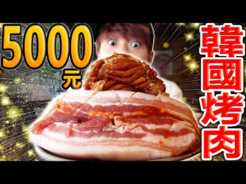沒吃完5000元的韓國烤肉不能回台灣!嚐到最道地的口味真的超級感動... in 首爾