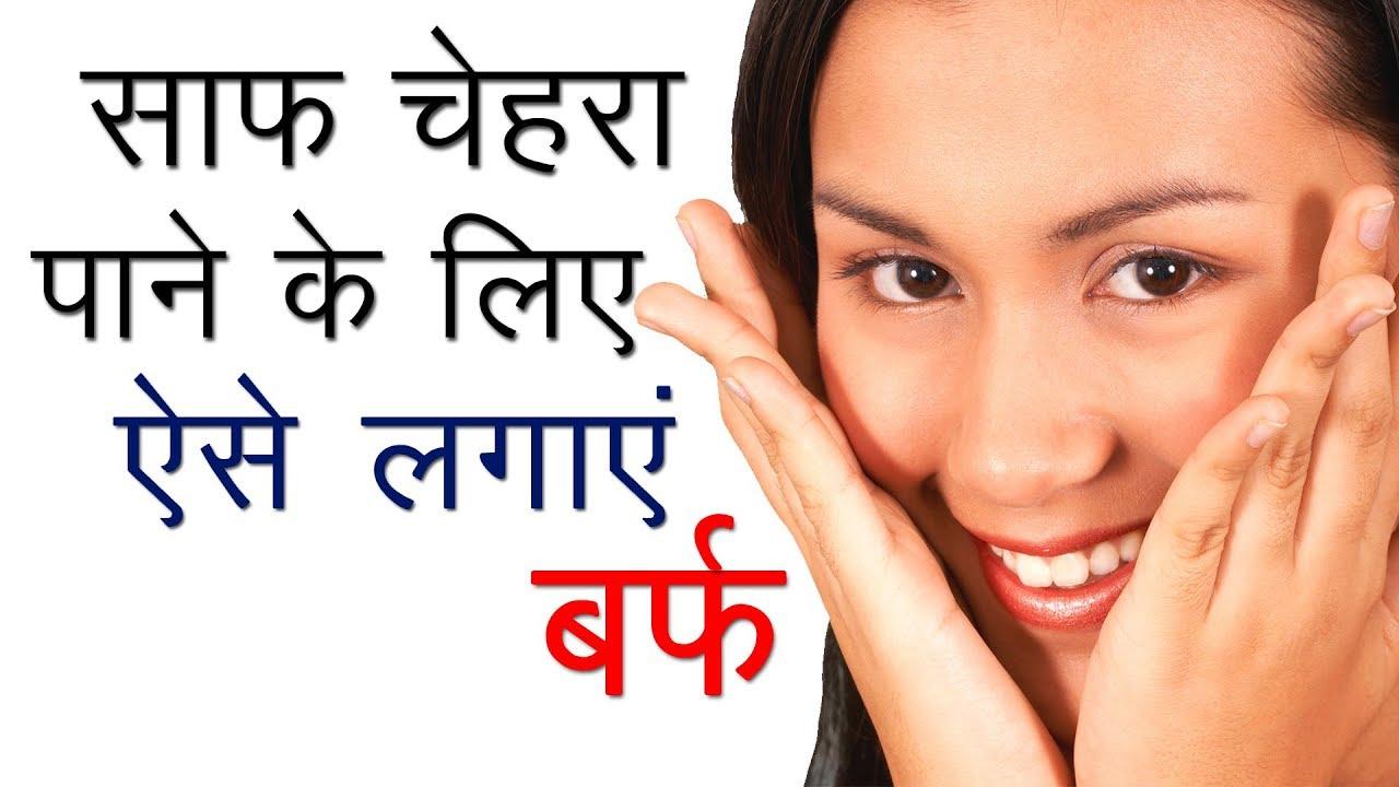 च हर क झ इय झ र र य व द ग धब ब हट न क उप य Face Beauty Tips In Hindi