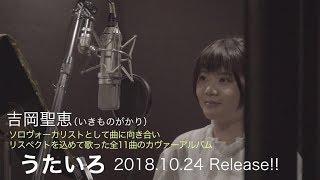 吉岡聖恵 2018.10.24 Release! カヴァーアルバム「うたいろ」のレコーデ...