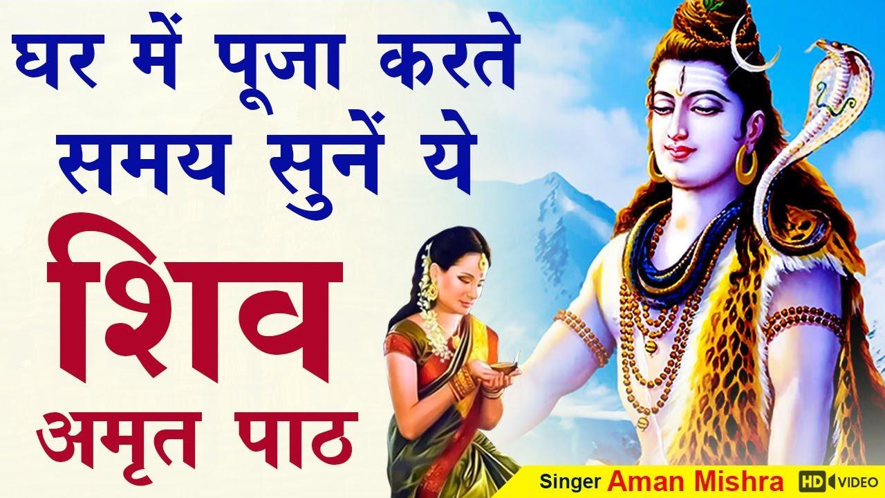 महादेव की कृपा के लिए ज़रूर सुनें ये शिव अमृत पाठ | Shiv Amritwani | Shiv Bhajan- Shivji ke Dohe