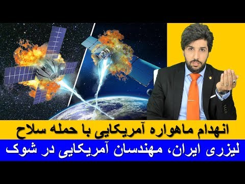 انهدام ماهواره آمریکایی با حمله سلاح لیزری ایران، مهندسان آمریکایی در شوک_رودست