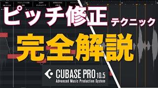 【Cubase Pro】ボーカルピッチ修正テクニックを紹介【VariAudio】