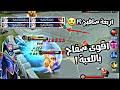 لهذا السبب لينغ اقوى هيرو باللعبة ! / اقوى لاعب بلينغ موبايل ليجند !