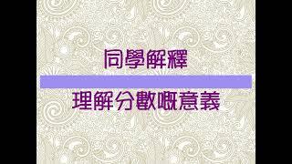 Publication Date: 2021-08-01 | Video Title: 九龍塘天主教華德學校(數學科-學習活動)