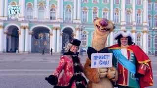 Ледниковый период Live! (Ice Age Live!) Ленивец Сид в Петербурге