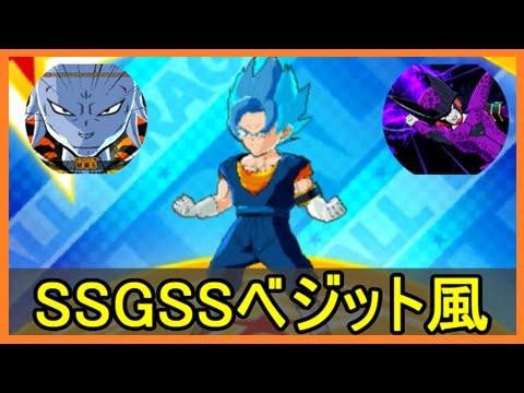 【DBF】 ドラゴンボールフュージョンズ SSGSSベジット!もし超サイヤ人ブルーになれたら? 【メイルス】