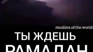 Ты ждёшь Рамадан