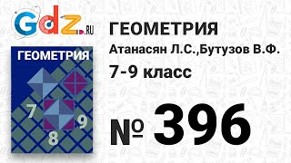 № 396 - Геометрия 7-9 класс Атанасян