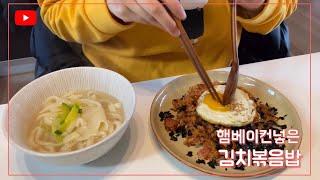[쿡방] 주말 김치볶음밥과 칼국수 | Kimchi fr…