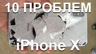 10 проблем iPhone X