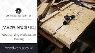 [우드워커]우드카빙작업대 세트 조립방법
