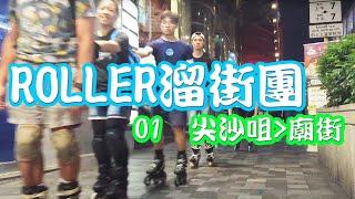 Trip #01 尖沙咀至廟街 @Let Skate HK 溜街團 ( Hong Kong Street Skating - Tsim Sha Tsui To Temple Street)