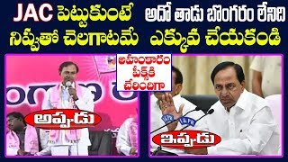 KCR Double statements on JAC before and After Telangana Formation # 2day 2morrow