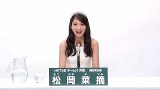 AKB48 45thシングル 選抜総選挙 アピールコメント HKT48 チームH所属 松...