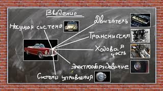1. Устройство автомобиля. Введение
