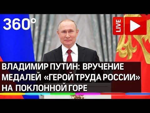 Владимир Путин: поздравление с Днём России и вручение медалей Герой труда РФ. Прямая трансляция
