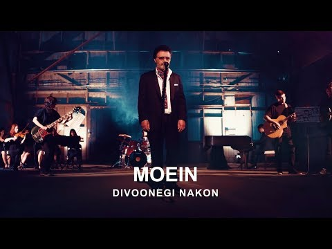 Moein Divoonegi Nakon Official Video