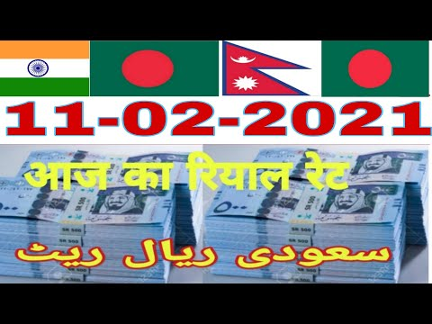 saudi riyal rate today | India pakistan Bangladesh aur Nepal saudi riyal rate | today Saudi riyal