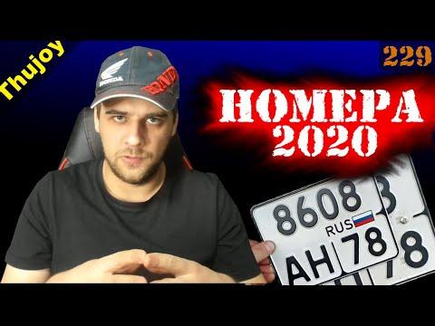 Получение номеров ГАЙД 2020