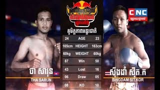 ថា សារុន Tha Sarun Vs (Thai) Singdam Site.Kor, CNC TV Boxing, 19/May/2018
