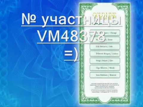 ПРИГЛАШЕНИЕ В ГОЛД ЛАЙН VM48378