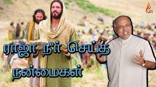 Raaja Nee Seydha Nanmaigal | Father.S.J.Berchmans | Holy Gospel Music