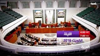 الكويت 2016 .. كل الكويتيين في برنامج
