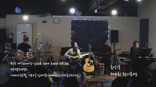 Bill Withers just the two of us 센센즈밴드 (cover.) 음악1동 제4회 정기공연 2018/12/22