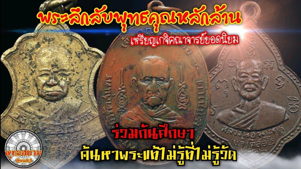 เหรียญเกจิคณาจารย์                       ชุดที่ 13(พระลึกลับพุทธคุณหลักล้าน) SiamAmulet