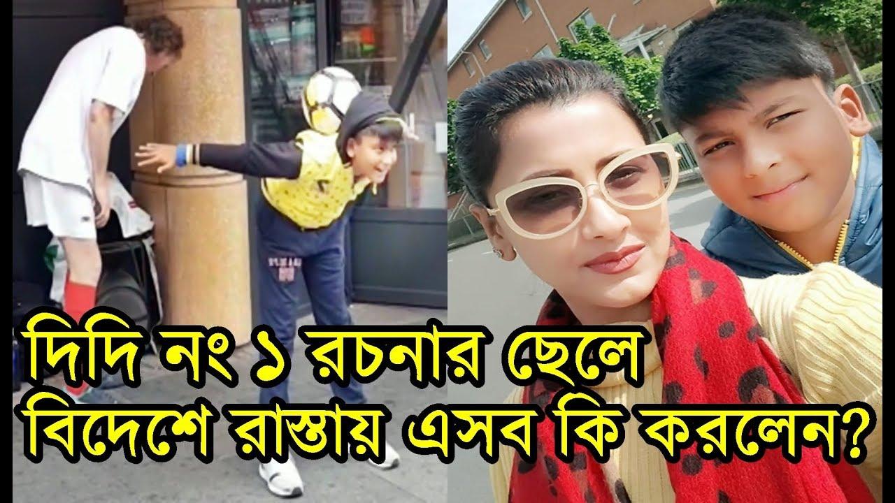 Download বিদেশের রাস্তায় Didi No. 1 Rachana'র ছেলে এসব কি করলেন? দেখুন Rachana Banerjee with Son