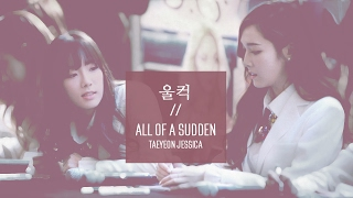 "[M/V] TAENGSIC ― ""울컥"" (All of A Sudden) - Stafaband"