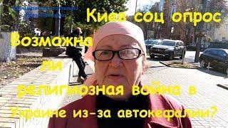 Киев Будет ли межрелигиозная война из-за автокефалии в Украине соц опрос Иван Проценко